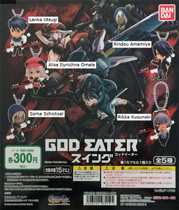 God Eater Mini Figure (Swing)