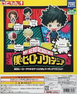 My Hero Academia Nitotan Figure Mascot